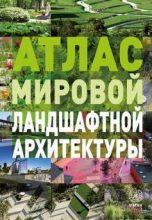 Атлас мировой ландшафтной архитектуры / Atlas of the World