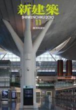 Shinkenchiku публикации подчеркивают дизайн, освещая методы, концепции и техники архитектуры