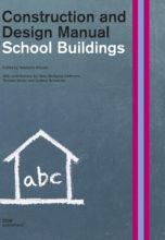 Проектирование школ / School Buildings