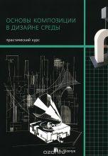 Основы композиции в дизайне среды. Практический курс. Учебное пособие