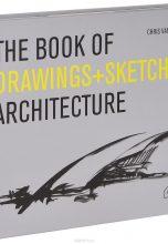 The Book of Drawings + Sketches: Architecture  / Книга рисунков и эскизов: архитектура