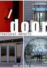 Architectural details: Doors / Архитектурные детали: двери