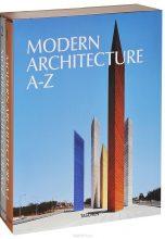 Modern Architecture A-Z (2 vol.) / Современная архитектура от А до Я (2 т.)