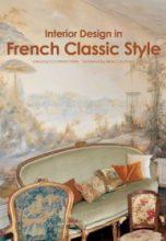 Interior Design in French Classic Style / Дизайн интерьера во французском классическом стиле