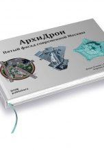 Альбом «АрхиДрон. Пятый фасад современной Москвы»
