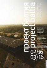 «Проект Балтия». № 28: «Архитектурный ландшафт»