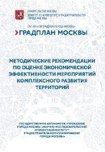 Методические рекомендации по оценке экономической эффективности мероприятий комплексного развития территорий