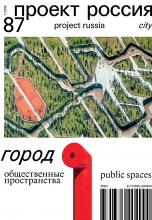 Проект Россия №87
