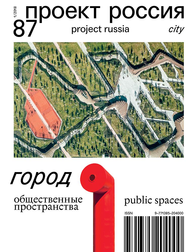 prorus-87_cover