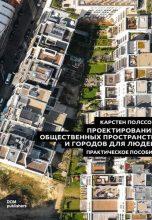 Проектирование общественных пространств и городов для людей Практическое пособие