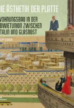 Эстетика панельного строительства / Die Ästhetik der Platte (German edition)
