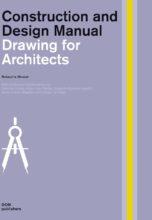 Чертежи для архитекторов / Drawing for Architects