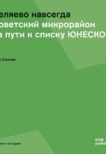 Беляево навсегда / Belyayevo Forever (Russian/English version)