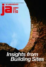 JA110 SUMMER, 2018  Insights from Building Sites
