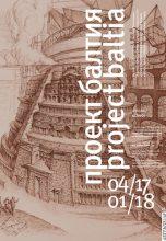 «Проект Балтия». № 31: «Школа»