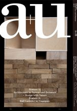 Журнал a+u 2018:11  Feature 1: Architecture in Norway and Denmark Feature 2: Rail Corridor in Singapore